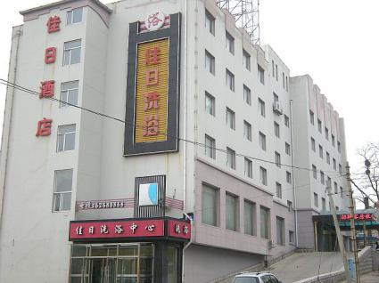 佳日酒店(旅順駅隣のホテル)