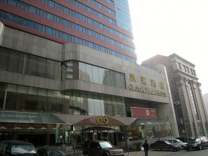 グロリアプラザホテル大連(大连凯菜大酒店)