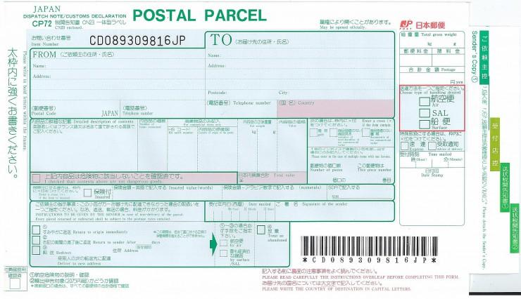 日本郵便の送り状