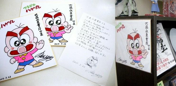 『つるピカハゲ丸』作者のむらしんぼ先生からの直筆サイン