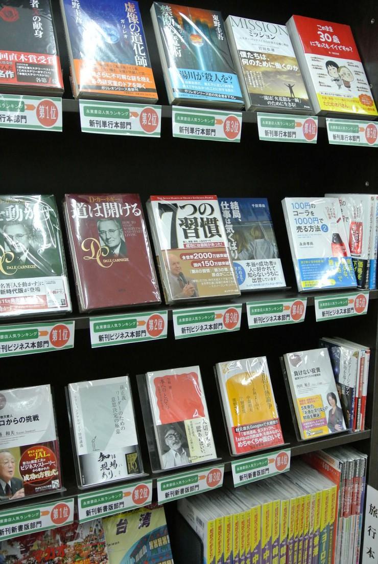 人気ビジネス書のランキングコーナー