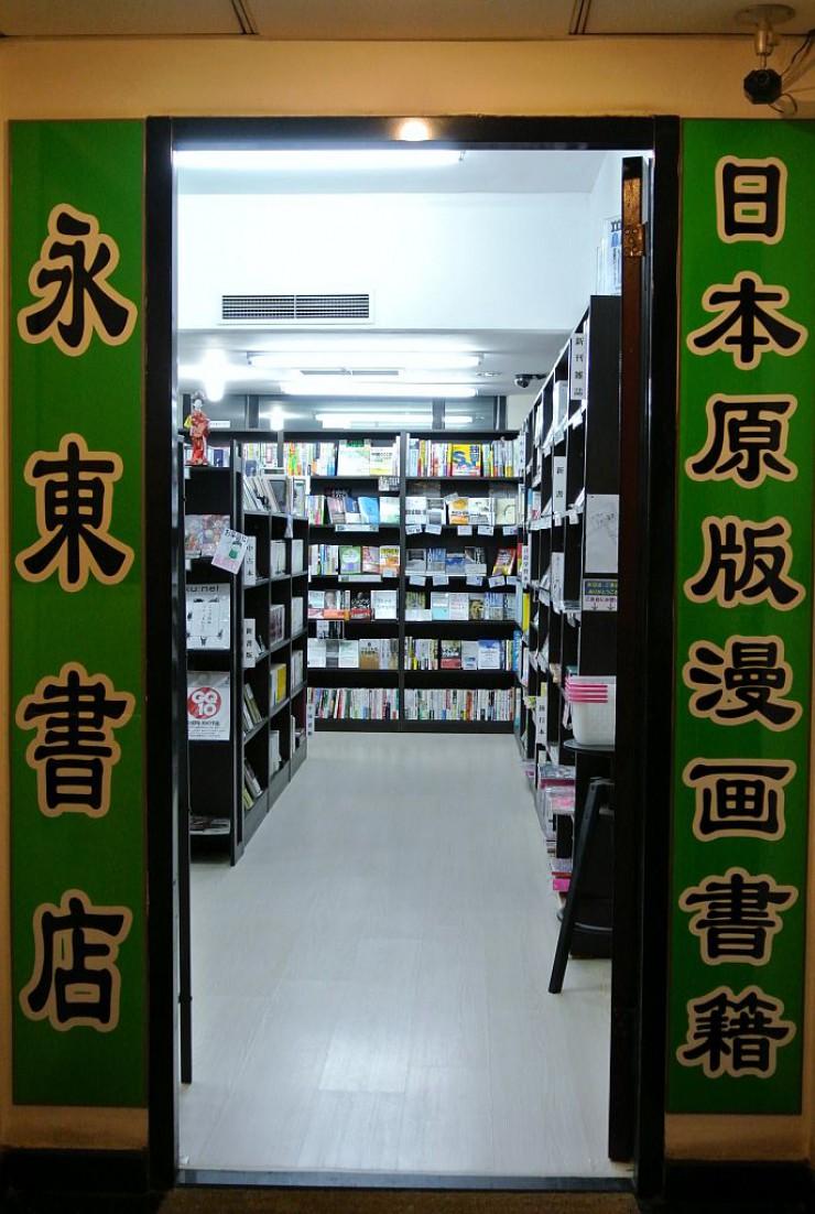 永東書店の入り口