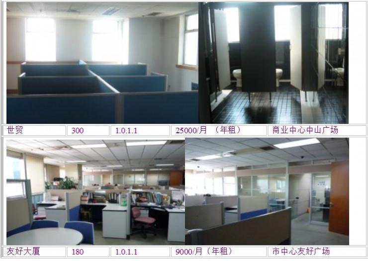 オフィス、事務所用賃貸物件03