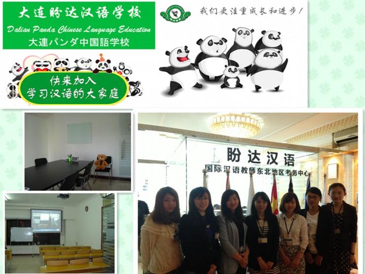 大連パンダ中国語教室
