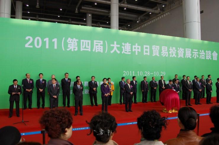 2011年第4回大連中日貿易投資展示商談会 開会式