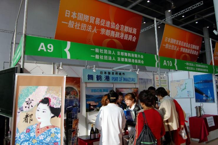 大連中日貿易投資展示商談会