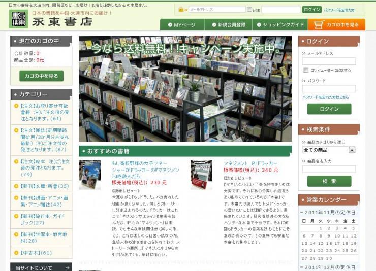 オンラインで日本書籍、雑誌などの注文ができる永東書店