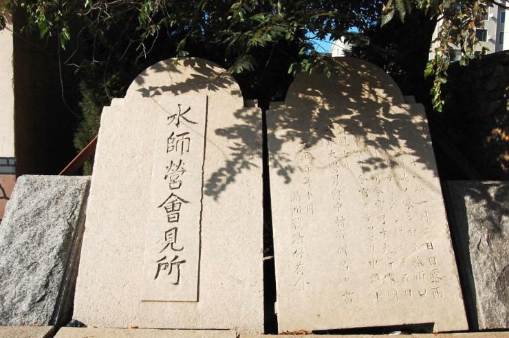 会見所の碑