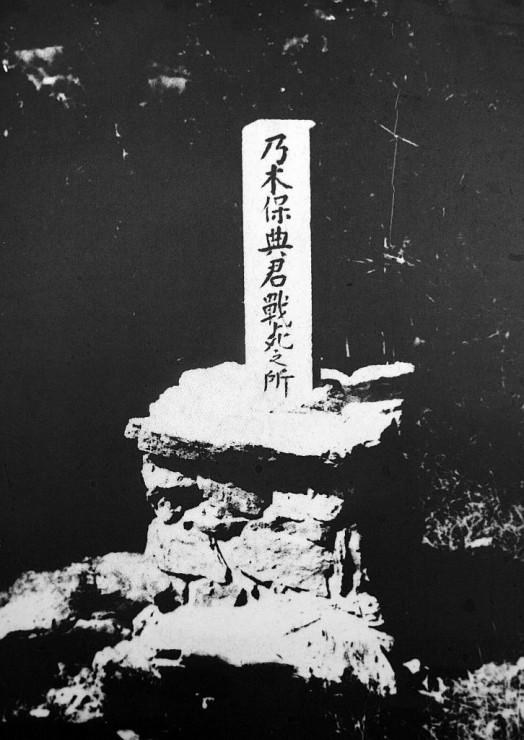 乃木保典戦死の碑(古写真)