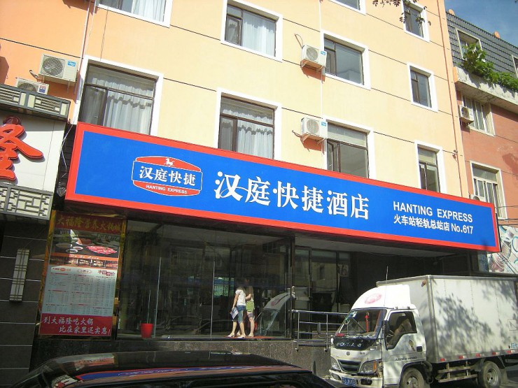 漢庭快捷酒店(HANTING INNS & HOTELS)