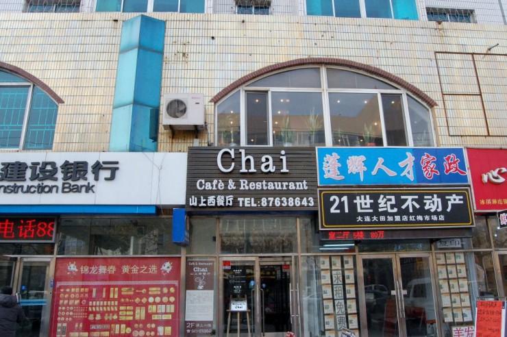 Chaiの入り口