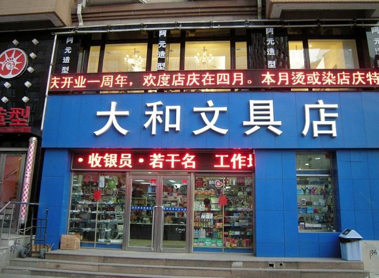 大和文具店