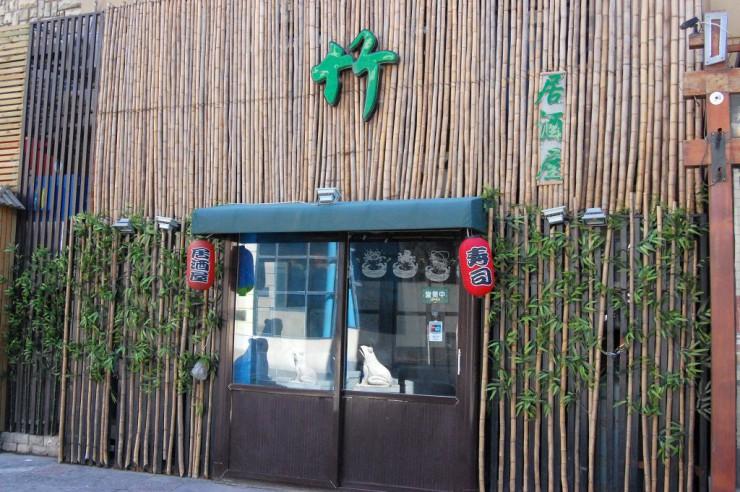 竹 居酒屋