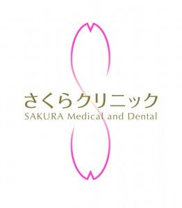 桜クリニックのイメージロゴ