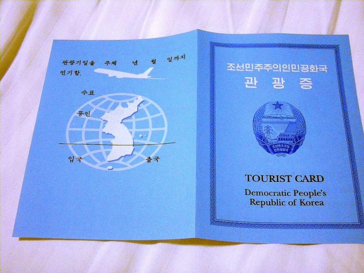 北朝鮮の観光ビザ