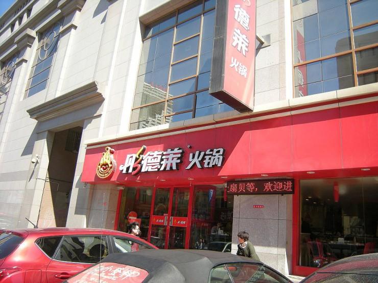 彤徳莱 火鍋(中国風しゃぶしゃぶチェーン店)