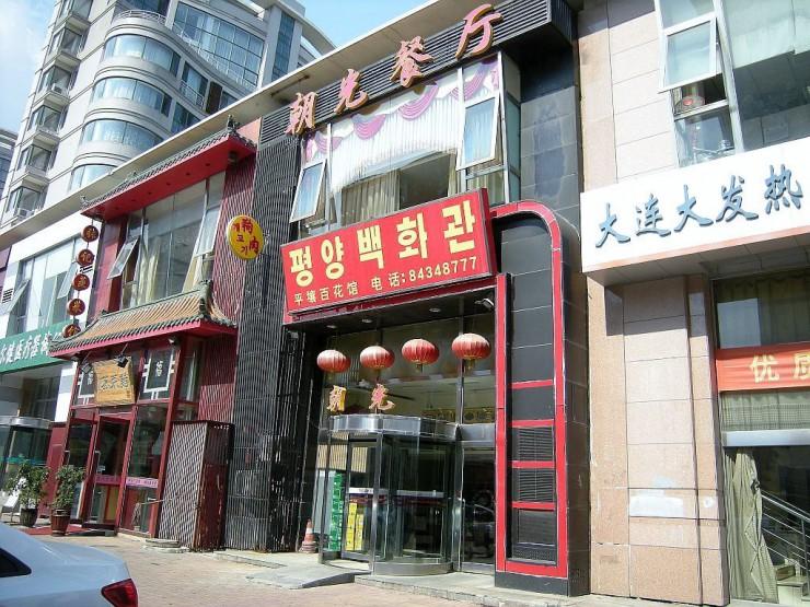 平壌百花館(北朝鮮レストラン)
