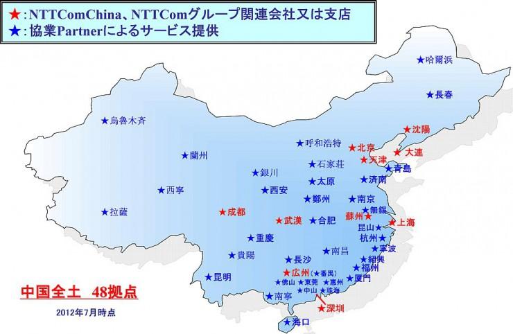 NTTコミュニケーションズ(中国)のカバレッジ