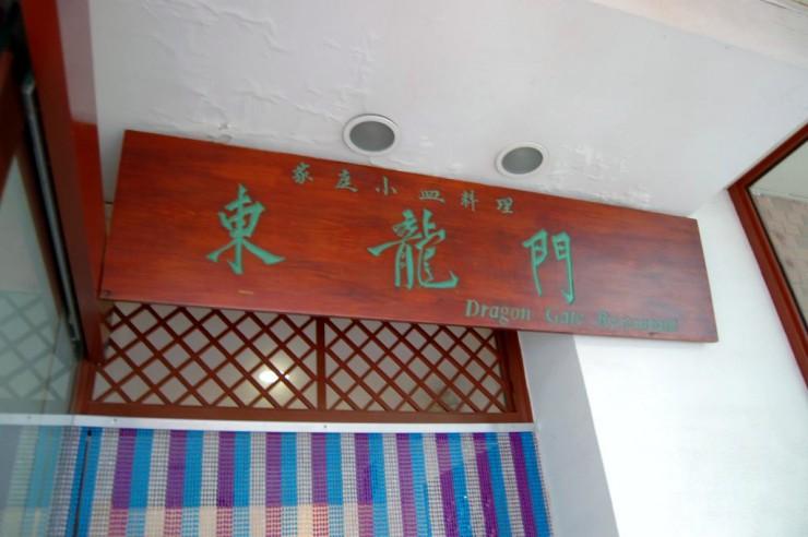 建物内にある東龍門の看板