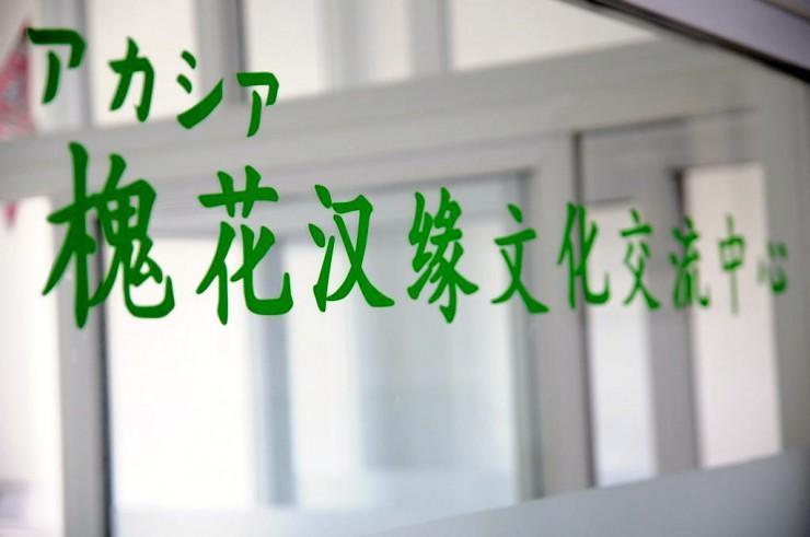 アカシア漢緑文化交流中心