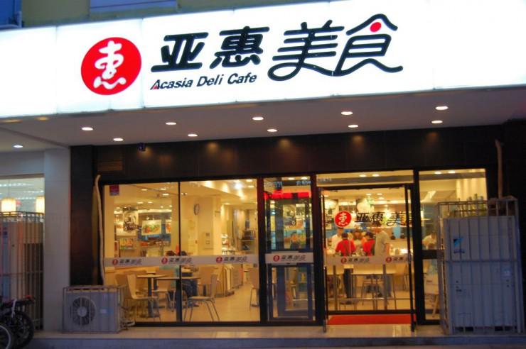 亜恵美食(Acacia Deli Cafe)