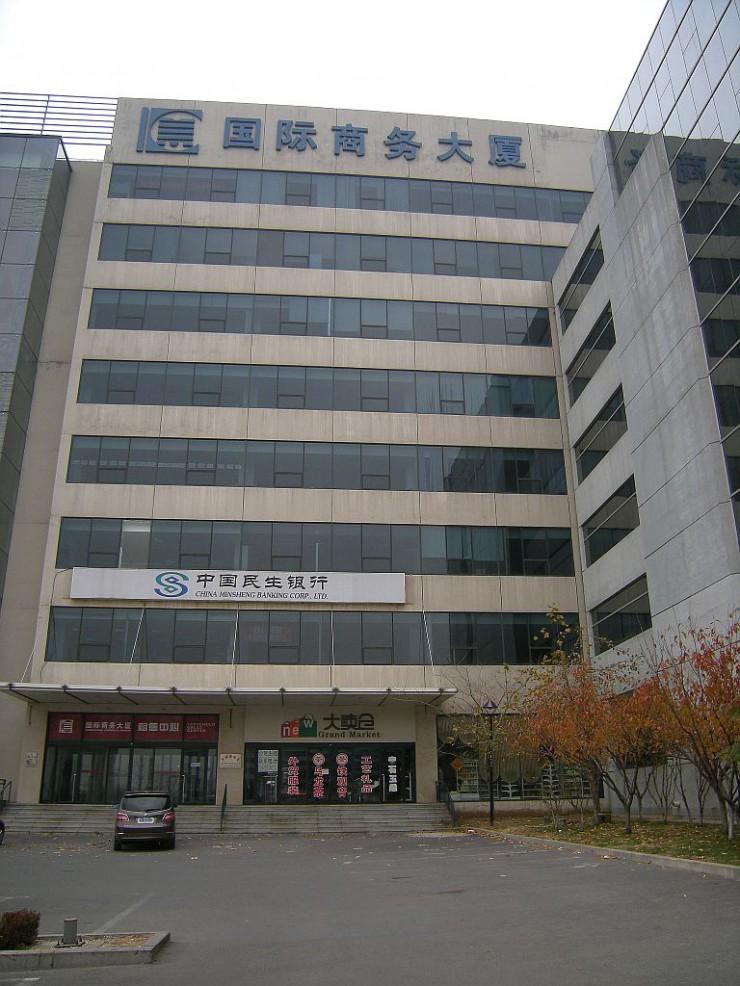 国際商務大厦(ビル)