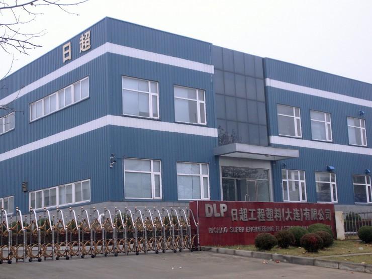 日超工程塗料(大連)有限公司