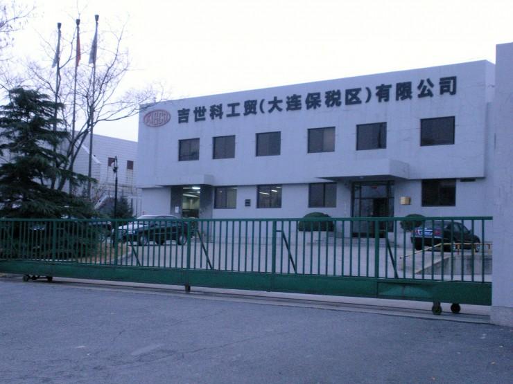 吉世科工貿(大連保税区)有限公司・KISCOグループ