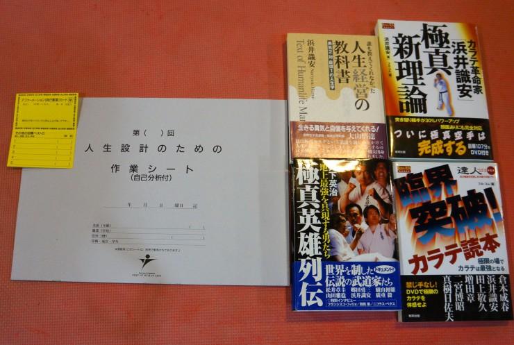 右の4冊は著書と浜井さんを紹介した本。左の作業シートと黄色のカードは、浜井さんが考案した自己啓発アイテム