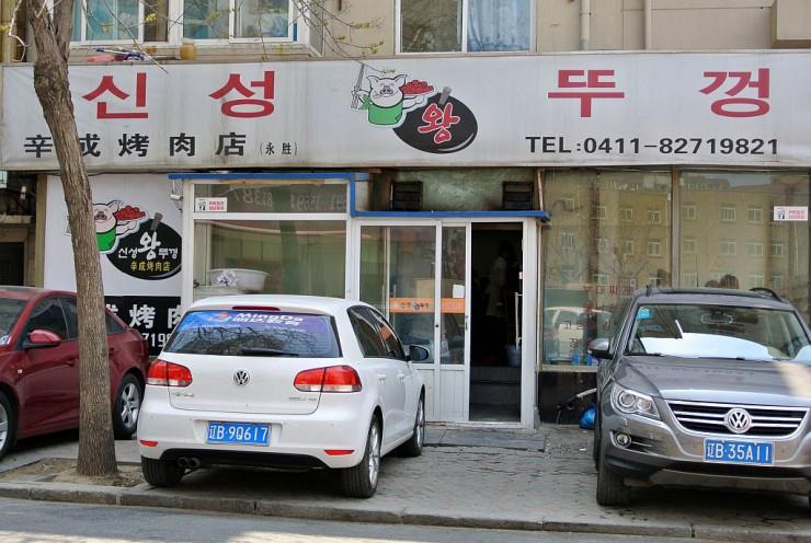 辛成焼肉店