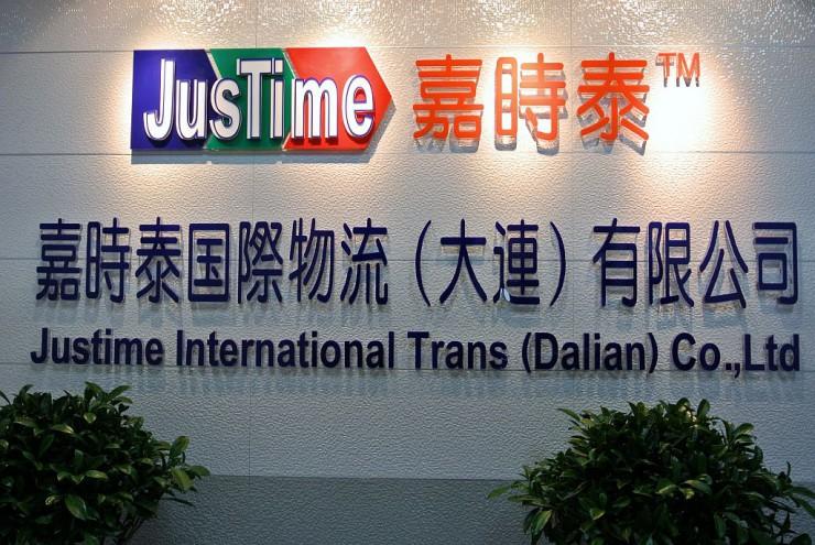 ジャスタイム国際物流(大連)有限公司