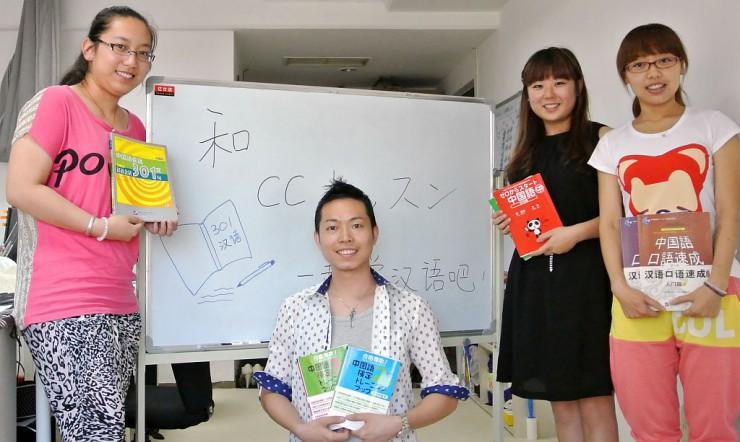 オンライン中国語教室CCレッスン(+英語・韓国語)
