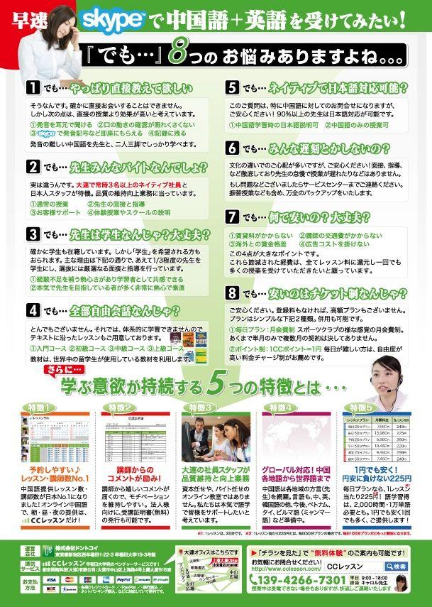 オンライン中国語レッスン2