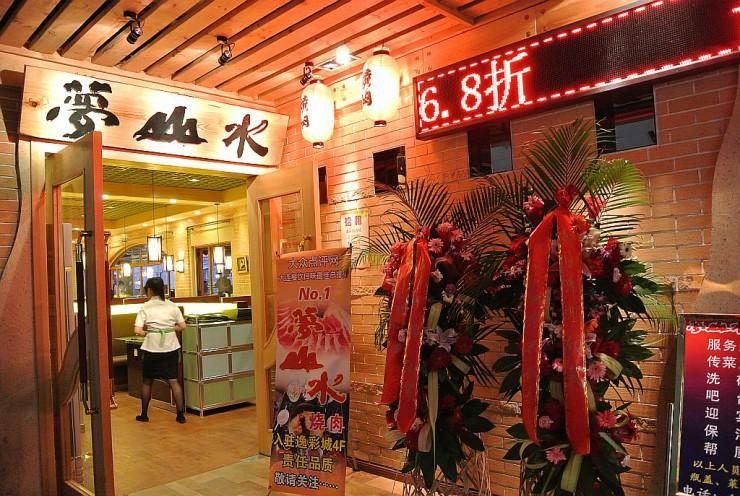 日本焼肉 夢山水(馬欄広場店)