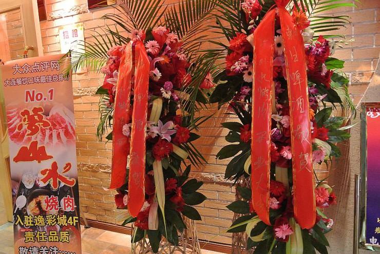 新開店を祝う花