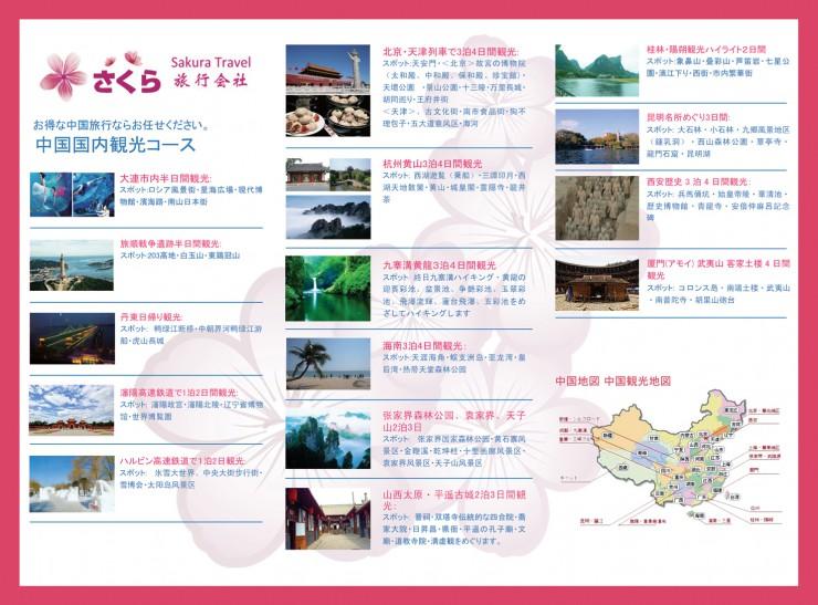 人気の中国国内観光コース
