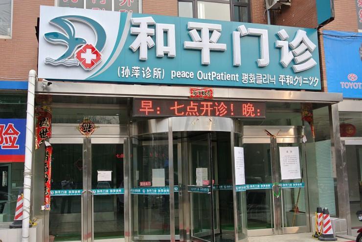 孫萍診所と共通の入口