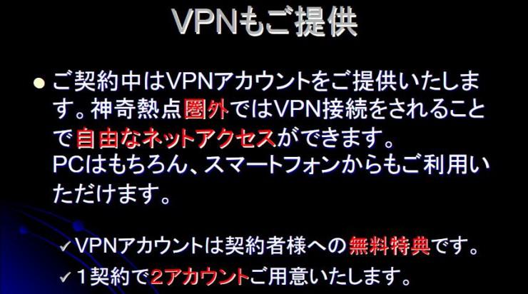 VPNも提供するため外でも快適環境