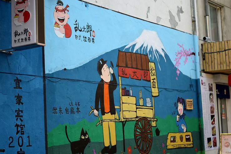 友好路から見える壁面の絵