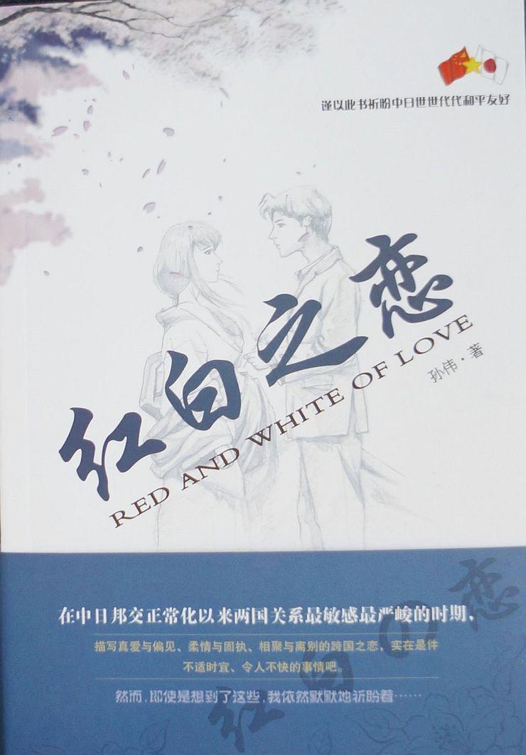 小説「紅白之恋」(瀋陽出版社 20元)