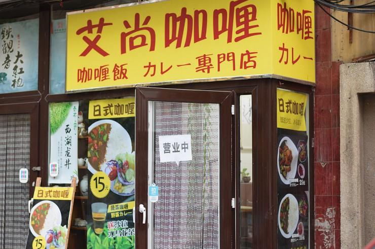艾尚咖哩 カレー専門店(正宗日式咖喱)