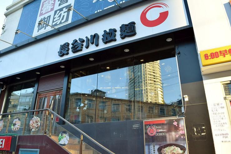 長谷川拉麺(はせ川らーめん)