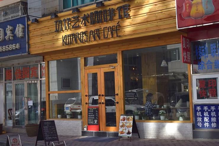 KOTARO'S ART CAFE(功作芝术咖啡馆)