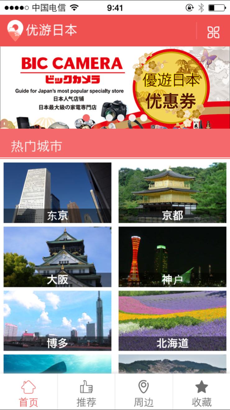「優游日本」のトップページ