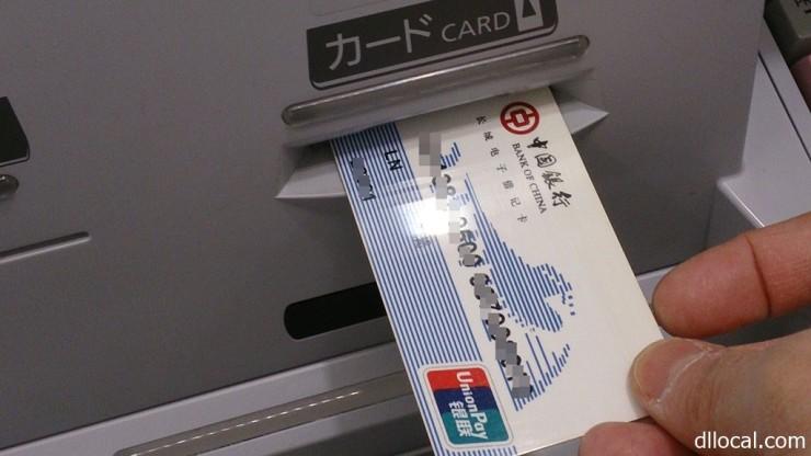 人民元を高レートで日本円に両替できる銀聯カード×日本のATM