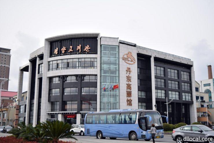 世界最大の北朝鮮レストラン丹東高麗館