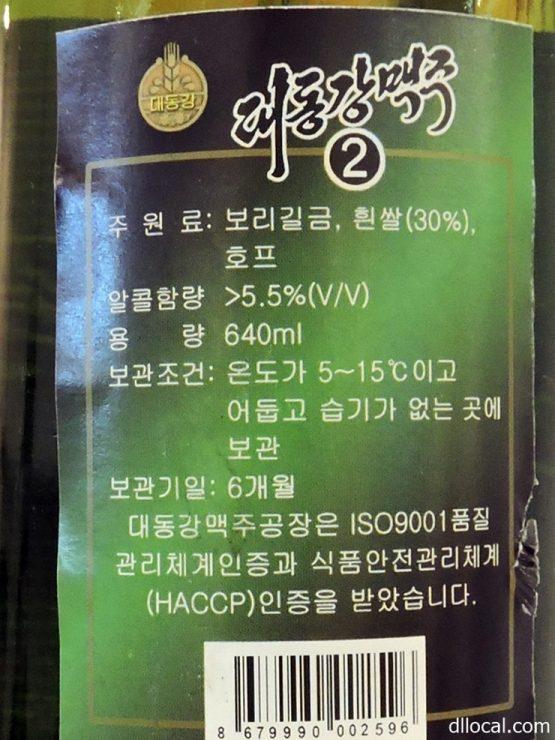 大同江ビールの朝鮮語オリジナルラベル